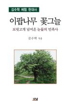이팝나무 꽃그늘: 보릿고개 넘어온 눈물의 민족사