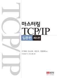 마스터링 TCP IP(입문편)