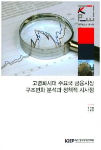 고령화시대 주요국 금융시장 구조변화 분석과 정책적 시사점