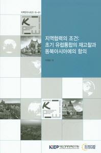 지역협력의 조건: 초기 유럽통합의 재고찰과 동북아시아에의 함의