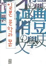 일본 문학과 몸
