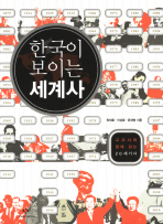 한국이 보이는 세계사