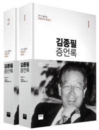김종필 증언록 세트