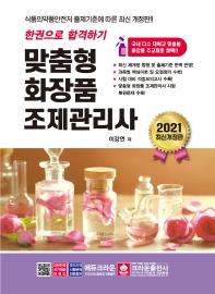 맞춤형 화장품 조제관리사(2021)