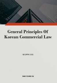 General Principles of Korean Commercial Law