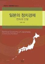 일본의 정치경제