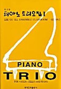 피아노 트리오집(for Violin,Chello and Piano) 2