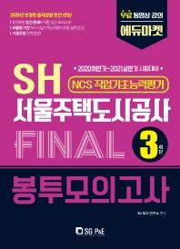 SH 서울주택도시공사 NCS 직업기초능력평가 Final 봉투모의고사 3회분(2020 하반기~2021 상반기)
