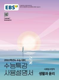 EBS 수능특강 사용설명서 고등 사회탐구영역 생활과 윤리(2021)(2022 수능대비)