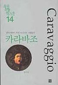 카라바조(재원미술작가론 14)