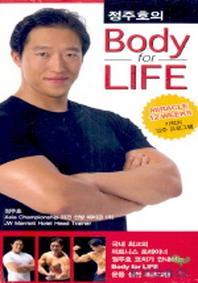 정주호의 BODY FOR LIFE(VIDEO TAPE)