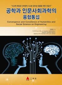 공학과 인문사회과학의 융합통섭