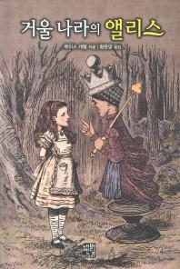 거울 나라의 앨리스(문고판)