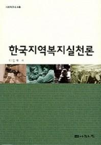 한국지역복지실천론 (사회복지신서 24)
