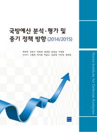 국방예산 분석 평가 및 중기 정책 방향(2014/2015)