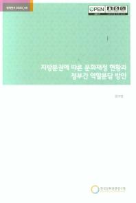 지방분권에 따른 문화재정 현황과 정부간 역할분담 방안