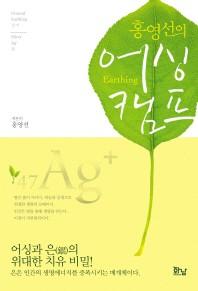 홍영선의 어싱캠프