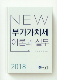 NEW 부가가치세 이론과실무(2018)