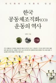 한국 공동체조직화(co) 운동의 역사