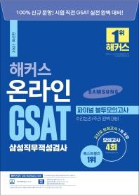 해커스 온라인 GSAT 삼성직무적성검사 파이널 봉투모의고사(2021)