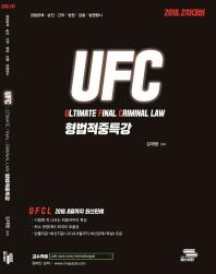 UFC 형법적중특강(2018)