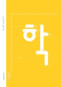 둥근안상수체 글꼴보기집