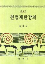 헌법재판강의