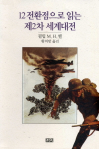 12 전환점으로 읽는 제2차 세계대전