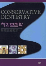 치과보존학(CONSERVATIVE DENTISTRY)