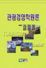 관광경영학원론