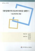 국제기준대비 한국 청소년의 인권수준 실태연구 1