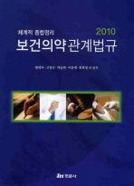 보건의약관계법규(체계적 종합정리)(2010)