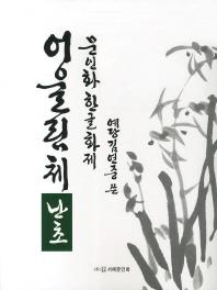 문인화 한글화제 어울림체: 난초