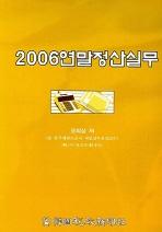2006 연말정산실무