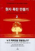 원자 폭탄 만들기. 2