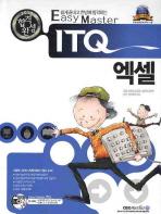 ITQ 엑셀(합격완성)(EASY MASTER)(2010)