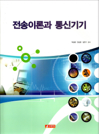 전송이론과 통신기기