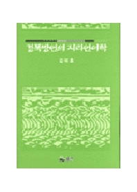 경북방언의 지리언어학