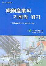 철강산업의 기회와 위기
