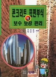 콘크리트의 표면부식 보수 보강 관리