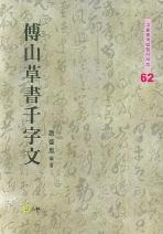 부산초서천자문