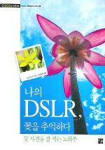 나의 DSLR 꽃을 추억하다