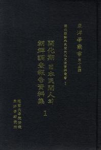 개화기 일본민간인의 조선조사보고자료집. 1