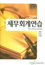 세무회계연습(2009)
