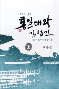 통일대왕 김법민(상)