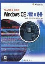 PXA320을 이용한 WINDOWS CE 개발 및 응용