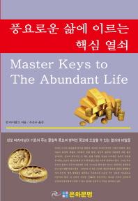 풍요로운 삶에 이르는 핵심 열쇠