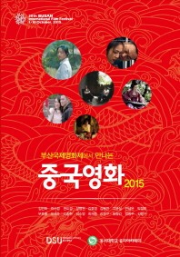 부산국제영화제에서 만나는 중국영화(2015)