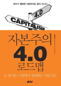 자본주의 4.0 로드맵