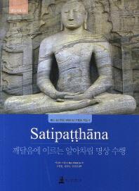 Stipatthana 깨달음에 이르는 알아차림 명상수행